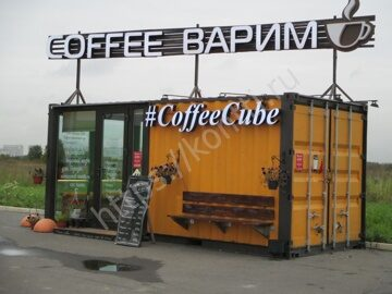 Переоборудование контейнера для кафе
